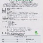 岩沼植樹祭申込書