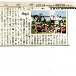 13.5.22中日新聞