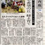 6・9中日新聞